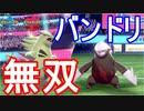 【無双】「バンギラス」と「ドリュウズ」で勝ちまくり【ポケモン剣盾】