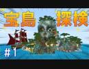 【Minecraft-宝島】①ドクロ山に突入だ!