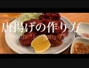 【作曲家が作る】唐揚げの作り方(with Lemon / 米津玄師 Covered BGM)