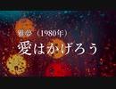 愛はかげろう(雅夢)/Fukase【VOCALOIDカバー曲】