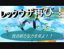【ポケダンDX】 第二十九幕 レックウザと再戦!!新たな力に立ち向かうには?2
