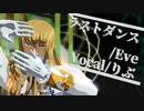 【Fate/MMD】ラストダンス【キリシュタリア・ヴォーダイム】