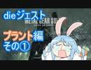 【METALGEARSOLID2】ぺこっとスネークdieジェスト プラント編その①【ホロライブ/兎田ぺこら】