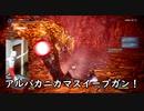 アルパカのカニカマ、マスターマムと戦う【MHWI】(ゆっくり実況 刀)