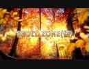 SCOLD ZONE(仮)