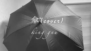 【実写】傘/King Gnu 歌ってみた 【シロナミン ホールディングス】
