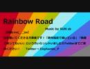 (1)【インスト】Rainbow Road【オリジナル】
