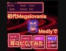 スマホアプリでMegalovaniaの原曲を耳コピしてみた