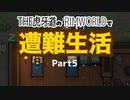 【ゆっくり実況】THE 虎牙道のRIMWORLDで遭難生活  Part5【SideM】