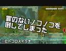 【ガルナ/オワタP】改造マリオをつくろう!2【stage:45】