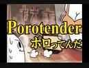 Porotender(ポロってんだ)