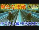 【PSO2】お気楽自由にストーリークエスト~オラクル編(EPISODE2)~ #13