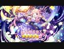 【プリンセスコネクト!Re:Dive】キャラクターストーリー ハツネ Part.05
