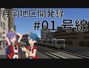 【A9V5×ミリマス】あんゆりと行く月岡地区開発録#01