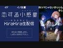 TVアニメ『恋する小惑星』KiraKira生配信(キラキライブ) ※有アーカイブ(1)