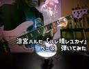 【涼宮ハルヒ】ハレ晴レユカイ【ベース弾いてみた】