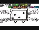 【DQMJ2P実況 #37】ニコニコ動画でのコメント欄がカオス過ぎる…ドラクエジョーカー2プロフェッショナルを初見実況プレイ!