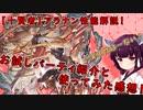 【VOICEROID】十賢者アラナン性能解説!【グラブル】