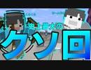 【Minecraft×人狼×自作回路#EX】史上最大のクソ回!チンプレー続出の豪華2本立て!!