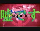 【Plague Inc】世界一おもしろい実況動画です