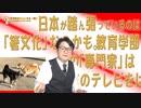 #655 日本が踏ん張っているのは「箸文化」なのかも。教育学部の「専門家」は朝の夕方のテレビをはしごして「外出自粛」を呼びかける みやわきチャンネル(仮)#795Restart655