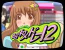 ニコマス昭和メドレー12 ~令和もやるよ!昭和メドレー!!~