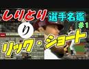 ゆっくりプロ野球 しりとり選手名鑑 「リック」 【プロ野球スピリッツ】