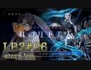 【FGO】清姫生存パ~story log~LB3#06 (13節-3~14節-3)