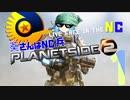 【Planetside2】葵さんはNC兵 1誤射目 【VOICEROID】