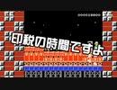 【ガルナ/オワタP】改造マリオをつくろう!2【stage:46】