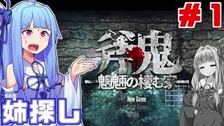 琴葉葵がやばそうな屋敷で姉を探す #01【斧鬼 ~魍魎の棲む家~】