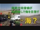 【バイクツーリング】 方向音痴が知らない土地から海までたどり着けるか?