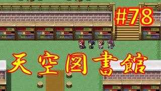 sakiquest3 #78:咲RPGを「咲-saki-」好きが全国編の話をしながらゆっくり実況(初見プレイ)