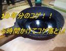 【DIY】 鉄なべ掃除 10年分のコゲ清掃に挑む