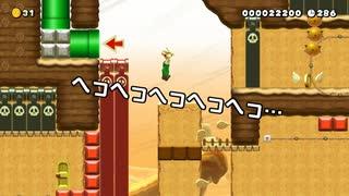 【ガルナ/オワタP】改造マリオをつくろう!2【stage:47】