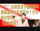 #657 その後の世界で「日本復活」はある。小池百合子都知事の休業連打は大丈夫か(増刊号)|みやわきチャンネル(仮)#797Restart657