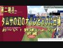 タムサの幻のオリンピックに出場 第二種目 お~い!野球しようぜ! 前編
