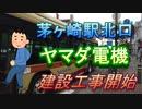 茅ヶ崎駅北口「ヤマダ電機」完成前の記録 その一