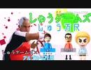 しゅうゲームズしゅう万尺【音MAD】