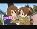 【ニコカラ】U&I《けいおん! !》(On Vocal)+3