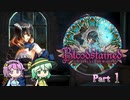 Part1 古明地姉妹のIGA魔城散歩 【ゆっくり】【Bloodstained Ritual of the night】