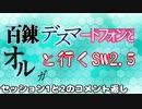 【東方卓遊戯】 百錬デスマートフォンとオルガと行くSW2.5 1と2のコメント返し 【ゆっくりTRPG】