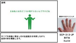 【ゆっくり紹介】SCP-313-JP【剥ぎ虫】