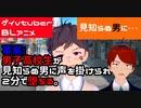 【BLアニメ】事案!男子高校生が見知らぬ男に声を掛けられて2分で堕ちる。【ゲイvtuber】須戸コウ