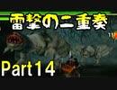 【MHP】ゆっくりファルコンのモンスターハンターポータブルPart14【ゆっくり実況】