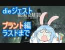 【METALGEARSOLID2】ぺこっとスネークdieジェスト プラント編②ラストまで【ホロライブ/兎田ぺこら】