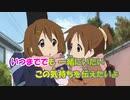 【ニコカラ】U&I《けいおん‼》(On Vocal)±0
