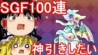 【パズドラ】 スーパーゴッドフェス100連ガチャ!