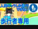 【実況】交通ルールを絶対遵守するマリオパーティ7 part4