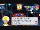 【2人実況】不成立!ノーカウント!ノーカウントなんだ!【マリオパーティ9】#10